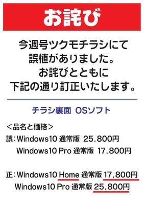 お詫びOS_000001.jpg