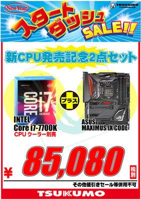 7700K_Maximus_ix_codeセット.jpg