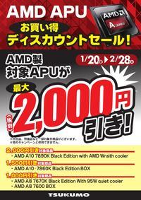 AMD_APU 2000円引_000001.jpg