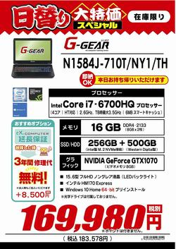 N1584J-710T_NY1_TH (2).jpg