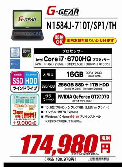 N1584J-710T_SP1_TH.jpg