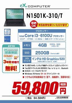 N1501K-310_T延長保証付修正.jpg