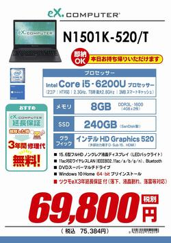 N1501K-520_T延長保証付き修正.jpg