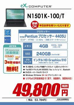 N1501K-100_T延長保証修正.jpg
