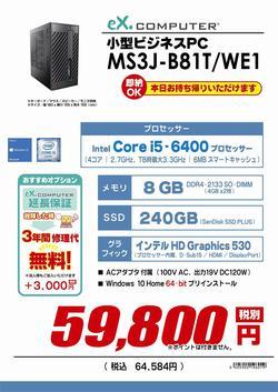 MS3J-B81T_WE1通常pdf.jpg