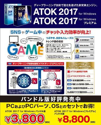 20170207_atok2017_bundle.jpg