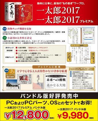 20170207_ichitaro_premium_bundle.jpg