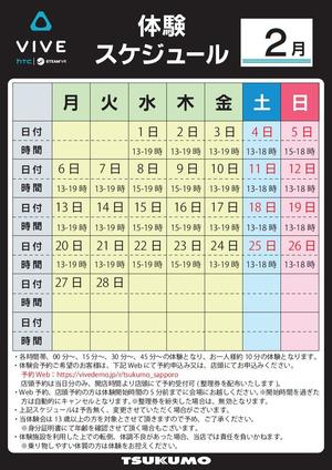 20170213_vr_taiken_schedule.jpg