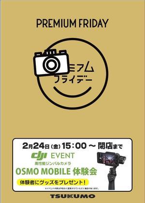 20170224_pf_osmo_mobile_taiken.jpg