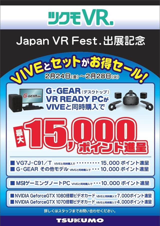 20170224_vive_set_point.jpg