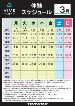 20170227_vr_taiken_schedule.jpg