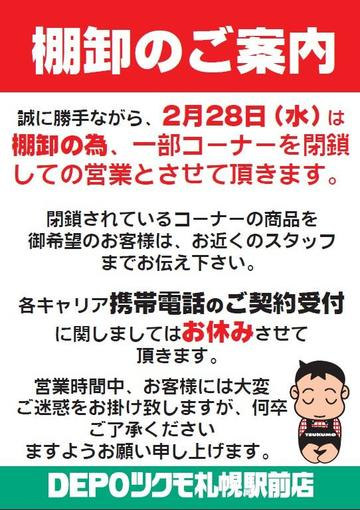 20170228_tana_oroshi_uriba.jpg