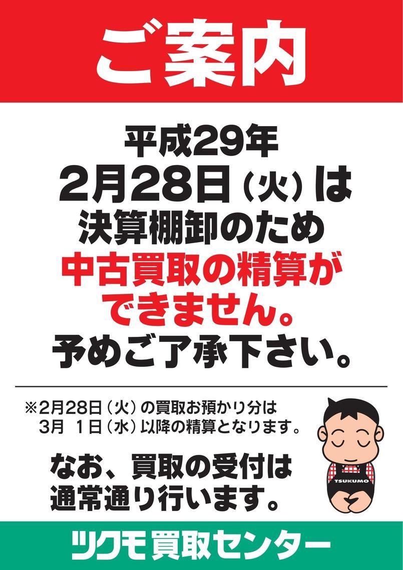 棚卸_買取清算 2017.2_01.jpg