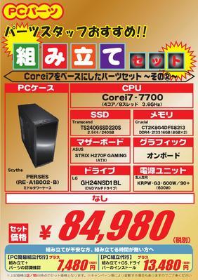 商品見せまとめ_000006.jpg