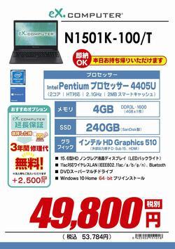 N1501K-100_T.jpg