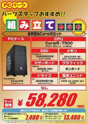 商品見せまとめ_000003.jpg