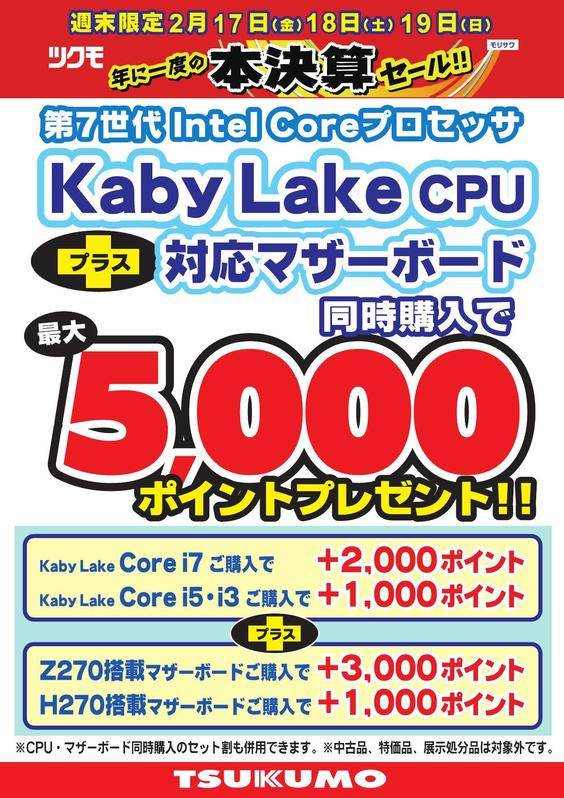 20170217CPU+MB ポイント進呈_000001.jpg