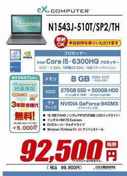 N1543J-510T_SP2_TH.jpg