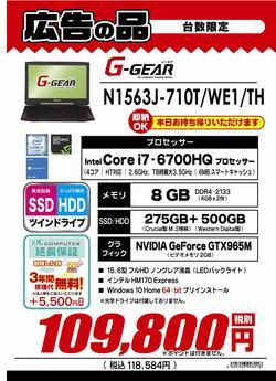 N1563J-710T_WE1_TH.jpg