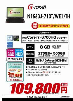 N1563J-710T_WE1_TH通常.jpg