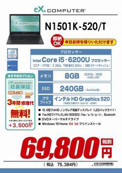 N1501K-520_TP無し.jpg