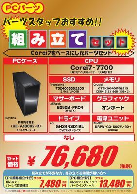 商品見せまとめ_000005.jpg