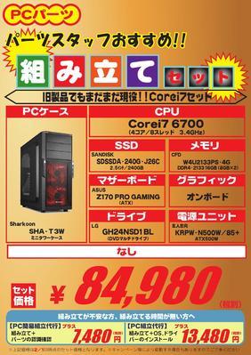 0201まとめ_000003.jpg