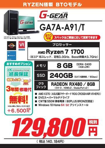 20170303_ex_bto_ga7aa91t.jpg