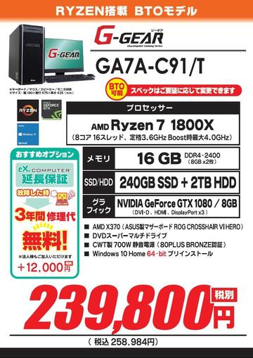 20170303_ex_bto_ga7ac91t.jpg