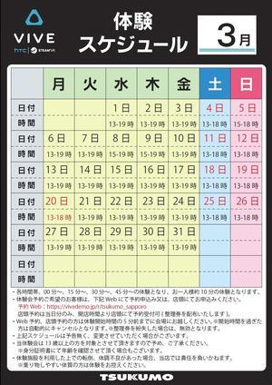 20170315_vr_taiken_schedule.jpg