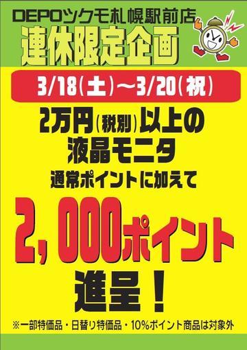 20170318_3renkyu_20000yen_monitor_2000pt.jpg