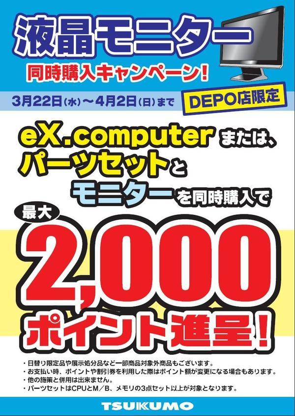 20170322_monitor_douji_campaign.jpg