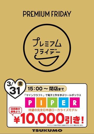 20170331_pf_piper.jpg