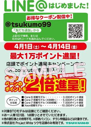 line0401-0414圧縮.jpg