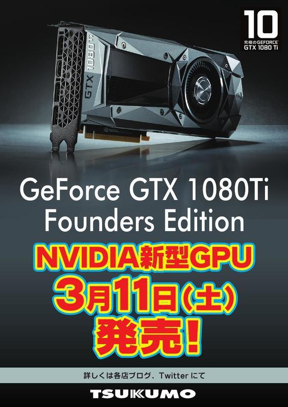 GTX1080Ti 発売_000001.jpg