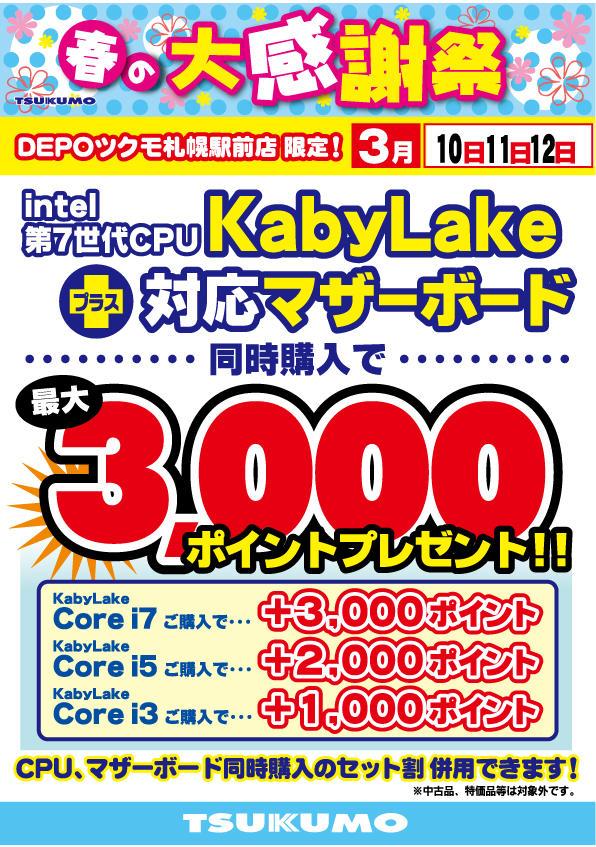 ポイントアップ_KabyLake0310.jpg