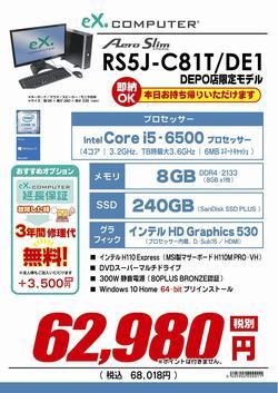 RS5J-C81T_DE1.jpg