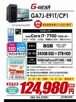 GA7J-E91T_CP1週末0331.jpg