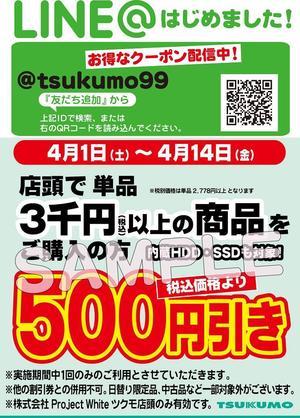 line0401-0414その2.jpg