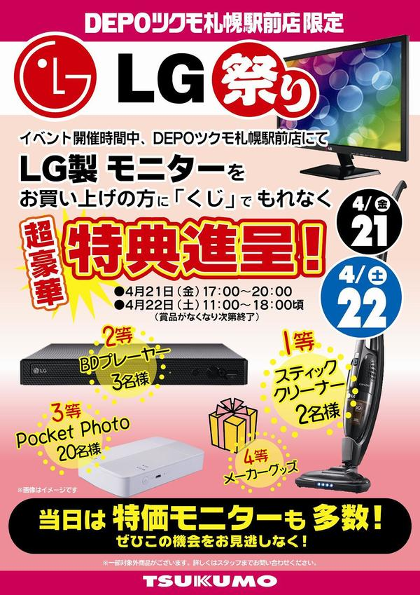 LGくじ_0421.jpg