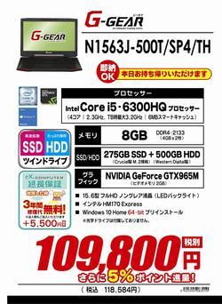 N1563J-500T_SP4_TH.jpg