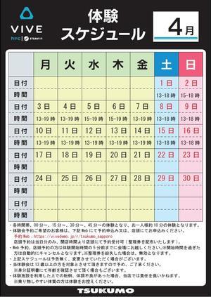 20170413_vr_taiken_schedule.jpg