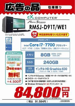 RM5J-D91T_WE1.jpg