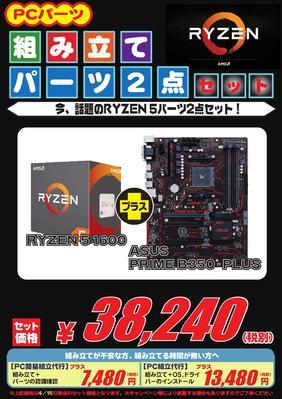 RYZEN5_1600シリーズまとめ_000002.jpg