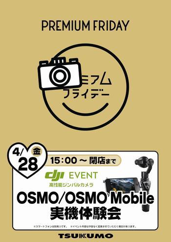 プレミアムフライデー_OSMO.jpg