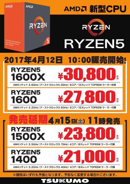 RYZEN5 価格POP_enki_11時からsapporo_000001.jpg