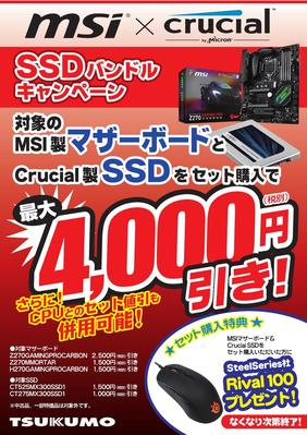 MSI_Crucial_バンドル_000001.jpg