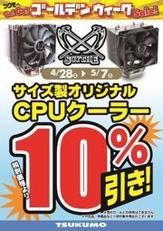 サイズ製CPUクーラー.jpg