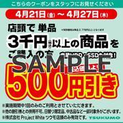 500yenLINEクーポン_サンプル.jpg