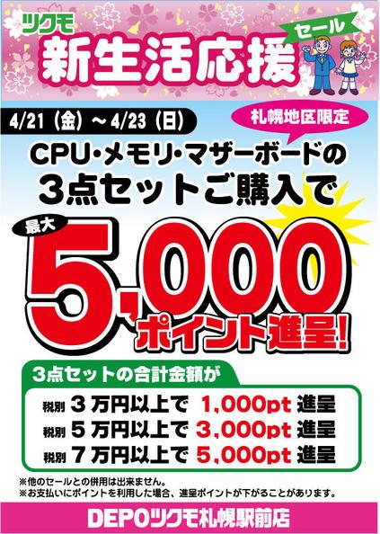 パーツセット最大5000-ポイント2017春.jpg